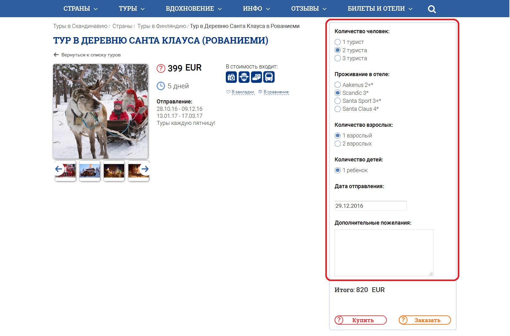 Как купить тур онлайн на сайте