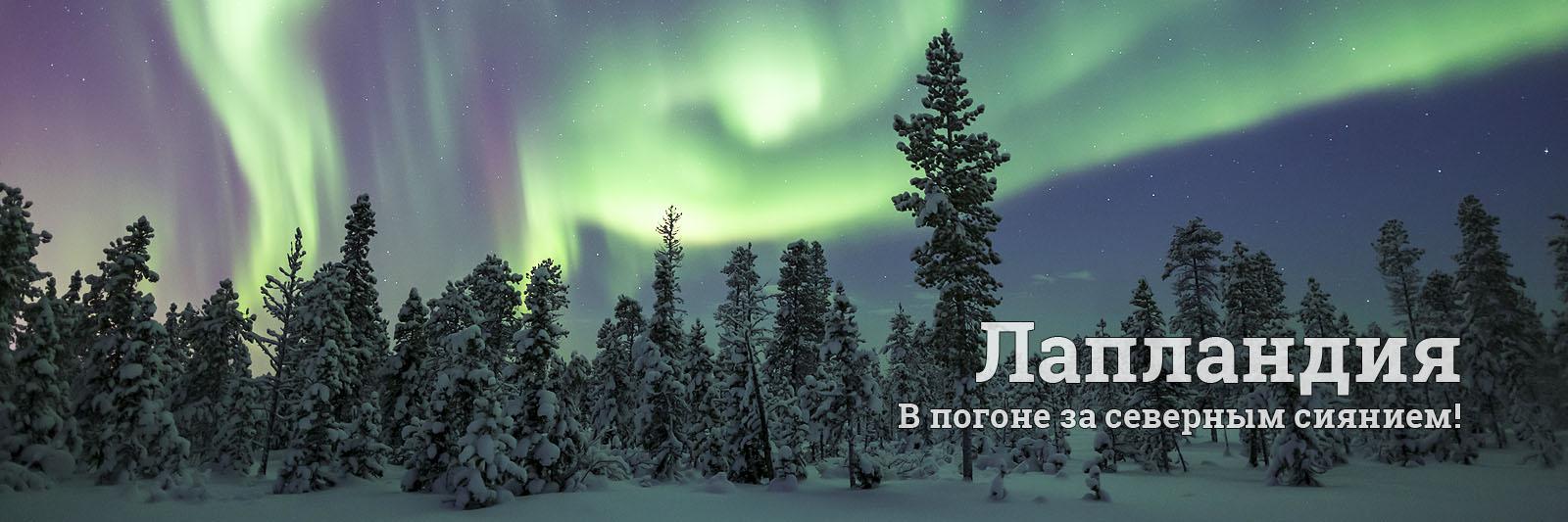 Туры в лапландию на новый год 2019