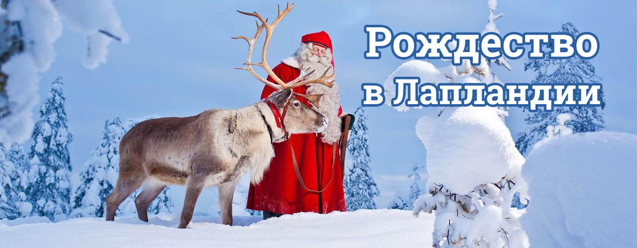 Куда поехать на Рождество
